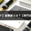 【初心者ガイド】盗聴器とは?【専門店が解説する】