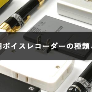 盗聴用ボイスレコーダーの種類と特徴